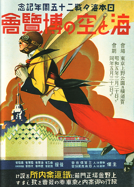Mothman of Tokyo.