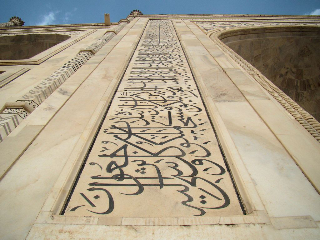Arabic calligraphy on the side of the Taj Mahal.